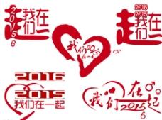 logo设计我们在一起图片