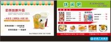 奶茶店单张图片