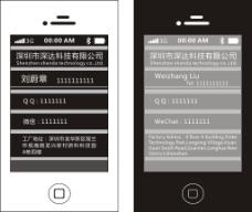 手机模型名片