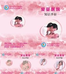 医院知识手册封面图片