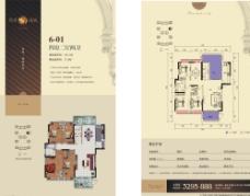 楼房画册内页图片