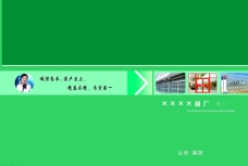 绿色 企业画册图片