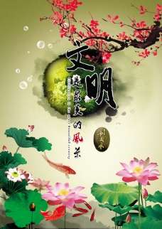 中国风文明宣传展板PSD分层素材