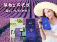 微信化妆品海报诚招代理图微商图模特