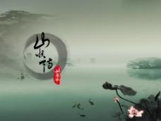 中国风山水素材 古风意境水墨画