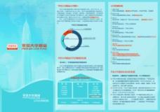 商务折页设计