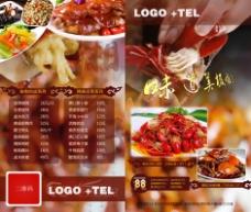 美食店食品宣传广告