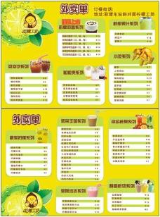 柠檬工坊外卖单