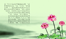 中国风荷花水墨PSD