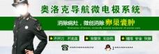 军区妇科医院网页卵巢囊肿banner海报