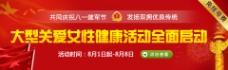 军区医院妇科网页banner八一活动海报