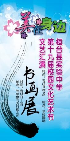 校园文化艺术节宣传海报PSD分层素材
