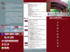 北外商学院红色招生简章三折页设计