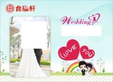 婚礼喷绘背景
