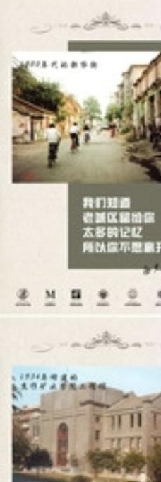 地产微信稿图片