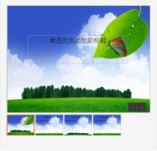 蓝天白云绿叶风景PPT模板
