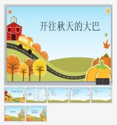 秋天风景主题卡通PPT模版