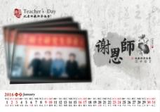2016年教师节台历1月