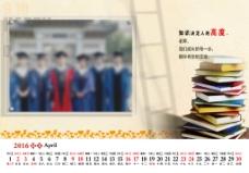 2016年教师节台历4月