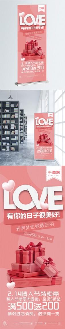 浪漫大气2.14情人节礼品礼物促销X展板
