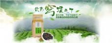 春季茶叶促销