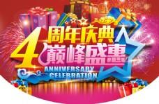 4周年庆典巅峰盛惠