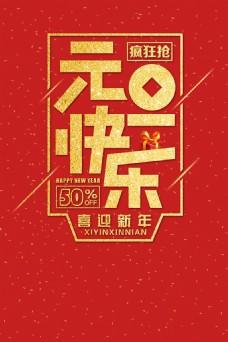 喜庆元旦新年快乐海报背景