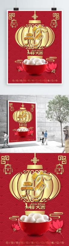 红色中国风元宵佳节节日海报
