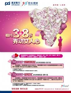 浦发银行妇女节广告