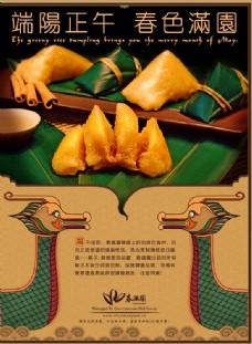 春满园端午节粽子推广海报
