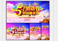 51劳动节商场特价促销海报