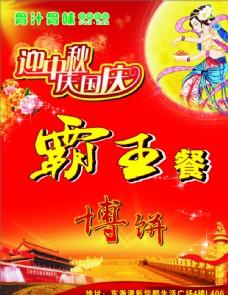 迎中秋慶國慶霸王餐圖片