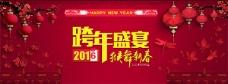 新年春节PSD素材免费下载