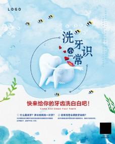 创意洗牙商业宣传海报展板