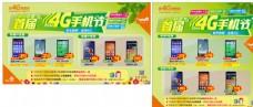 联通首届4G手机节图片
