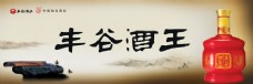 丰谷酒业横幅海报宣传模板