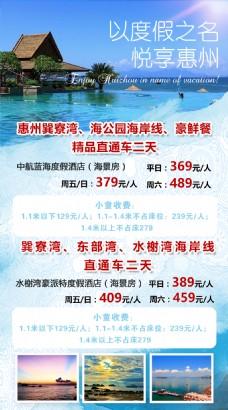 惠州巽寮湾旅游微信