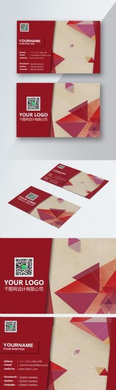 红色几何渐变商务名片设计