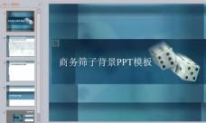 商务墨绿色背景PPT