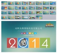 2014网络公司动态PPT模板下载