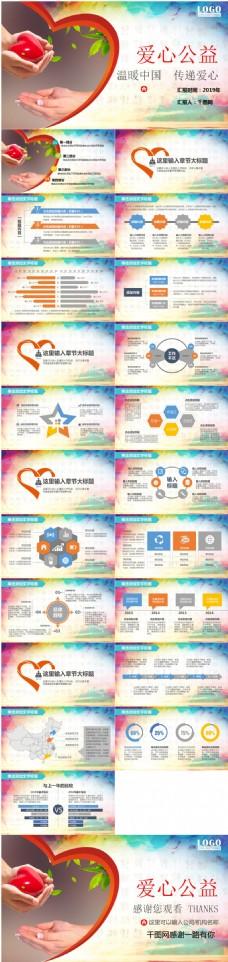 中国传递爱心关爱留守儿童公益宣传PPT模板免费下载