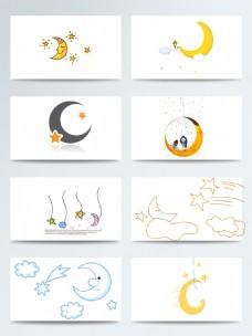 可爱童话月亮星星透明素材合集