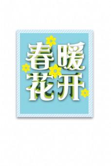 精美春暖花开字体元素设计