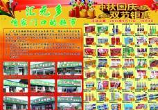 中秋国庆双钜惠图片