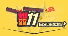 火爆双11促销海报设计PSD素材