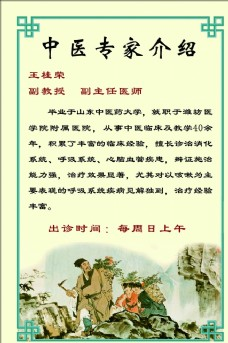 中医 背景图片