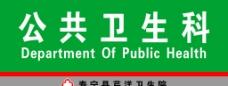 公共卫生科图片