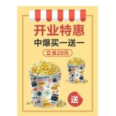 小食海报图片