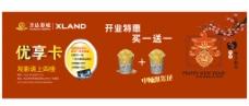 春节影城海报图片