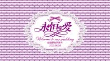 婚礼背景 婚礼素材图片